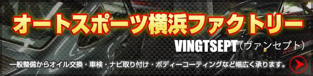 オートスポーツ横浜ファクトリー