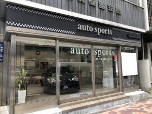 オートスポーツの看板が新しくなりました!